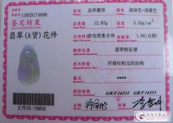 翡翠A货 翡翠冰紫三彩福瓜 商品配送证书 支持复检_翡翠