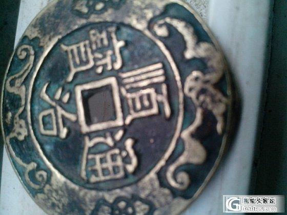 写着顺治通宝的铜钱,看着不是很对,谁给说说。_钱币