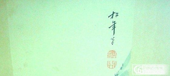 """这个署名""""松年""""的画是认呀,值不值得收藏,谢谢_文玩"""