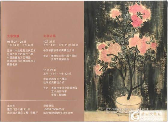 佳士得珠宝预展10月24~25将在上海举办!_展会珠宝