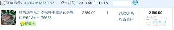 飘花镯,冰糯种,地板了, 52.3圈口_翡翠