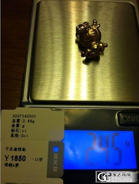 我的哆啦A梦牛才2.44呀~,但已证实不是最小的牛了。。。我还没有选赠品,已穿好上图_吊坠金