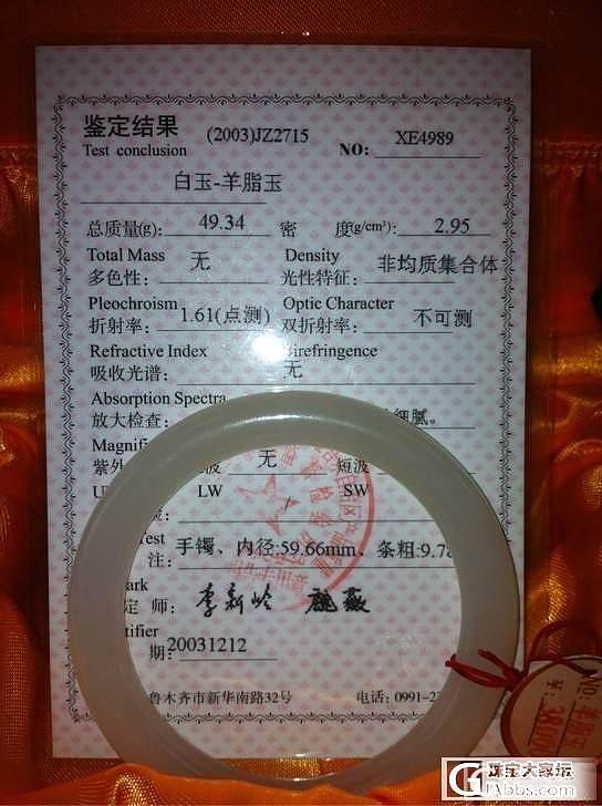 买了个白玉镯子,请大家帮我看看价格是否合适_和田玉