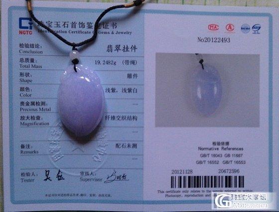 筹米转工频老师家的两个紫色挂件,带NGTC国检证书,可小刀_翡翠