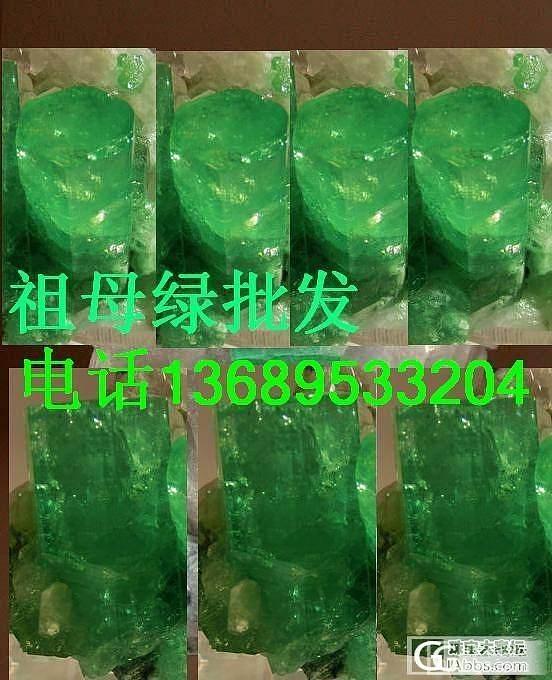批发饰品用的█工业金绿猫眼宝石工业祖母绿电话;13689533204_宝石