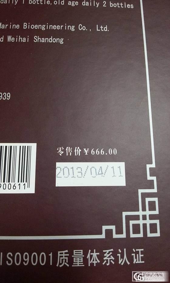 市场零售价666一盒的胶原蛋白液 刀到底啦 附检测报告_品质生活