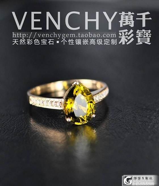 18K黄金黄绿碧玺 简单秀气--没花多少米,但是很美--121025_宝石