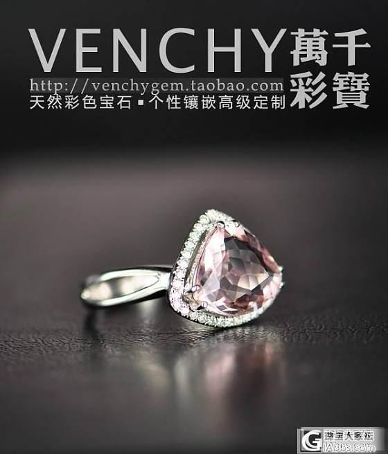 三角粉碧玺 围钻戒指 18K白金 女款 简约时尚款--121025_宝石