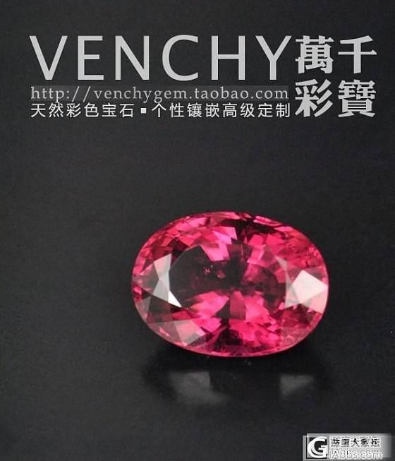 【新货-碧玺裸石】15多卡的红宝碧玺,超级干净,不带棕色调,颜色很不错_宝石