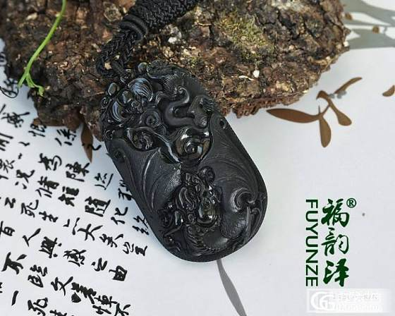 【福韵泽】缅甸A货天然墨翠龙牌挂件飞龙在天_翡翠