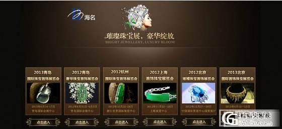 2013珠宝展览会计划_展会珠宝
