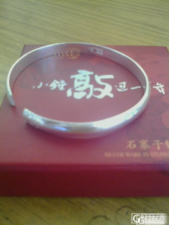 刚从云南回来新进了一只新华石寨子开口镯拿来晒晒!_手镯银