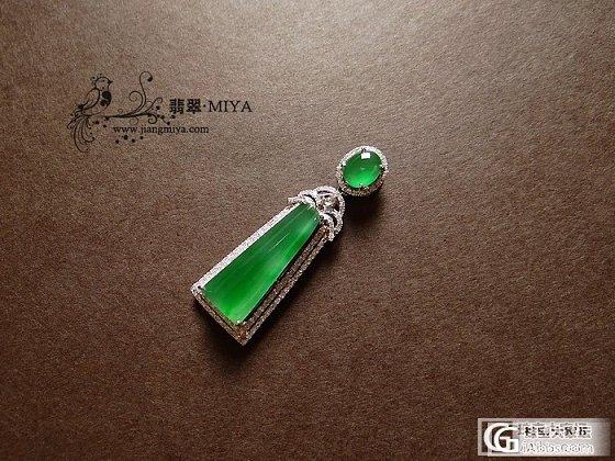 【咪雅翡翠】121211珠宝大家坛更新_翡翠
