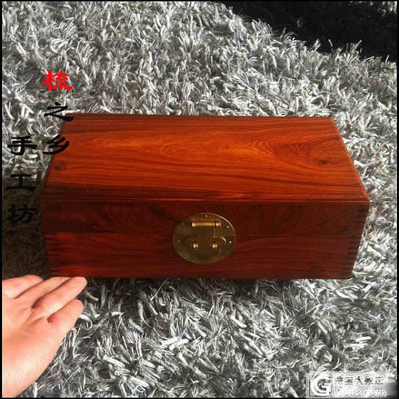 红檀素面翻盖首饰盒(中号)坛友价198元包邮 超值_文玩