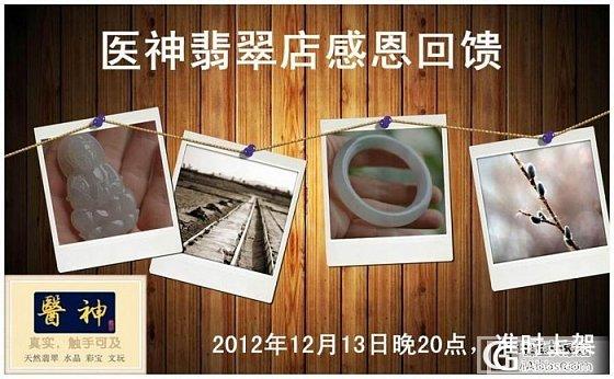 【医神】2012岁末感恩回馈【12月13日晚上20:00开始】_翡翠