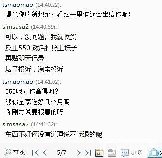 曝光闲置版的无良蛮横卖家,旺旺IDtsmaomao_珠宝
