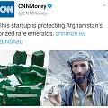 来自CNN的报道 阿富汗潘希尔祖母绿