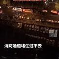 成都大火,直播,看这架势比上海胶州路那场火更厉害。