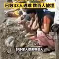 今天早上,塌了个翡翠矿,200多人被埋,目前已经确认死了33个,人间惨剧。